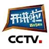 CCTV《开讲啦》官方频道