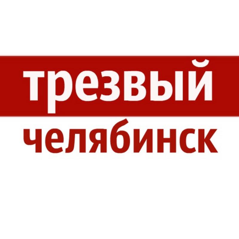 Трезвый Челябинск 174