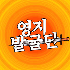 영지발굴단 The Adventures of Young-Ji