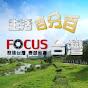 生活百分百 • Focus台灣