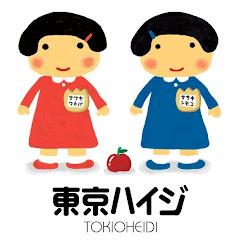 東京ハイジ TOKIOHEIDI