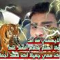 قناة اسامه الاهدل