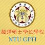 臺灣大學翻譯碩士學位學程