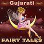 Gujarati Fairy Tales