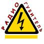 РадиоГубитель - простые электрические самоделки