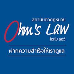 สถาบันติวกฎหมาย Ohm's Law โอห์ม ลอว์