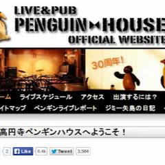 ペンギンハウス高円寺