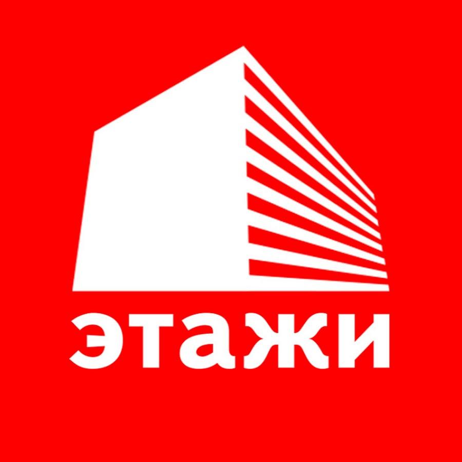 Компания этажи сайт квартиры самсунг компания официальный сайт