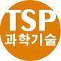 TSP NEWS [과학기술]