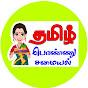 Tamil Ponnu Samayal