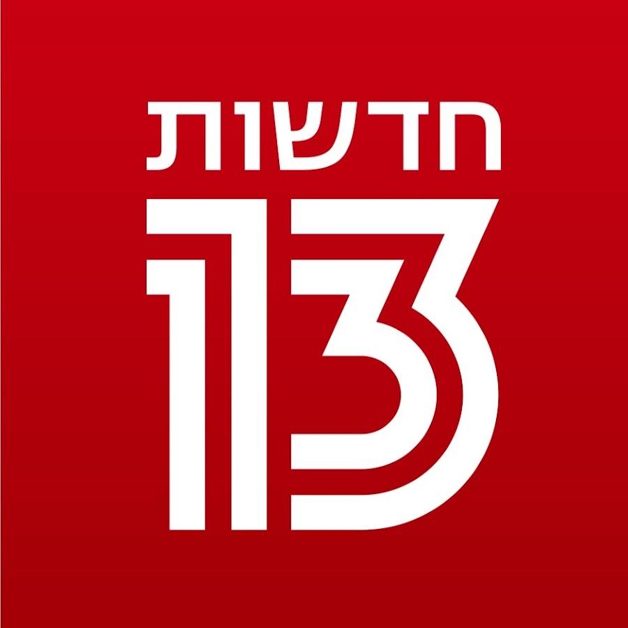 חדשות 13 ישיר