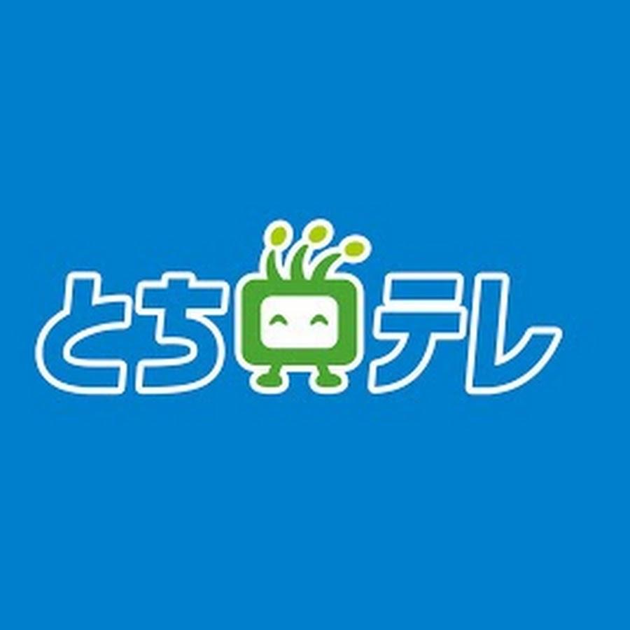 と ち テレ 公式 チャンネル