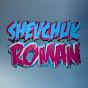 Shevchuk Roman