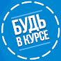 БУДЬ В КУРСЕ TV