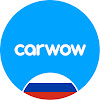 carwow Русская версия