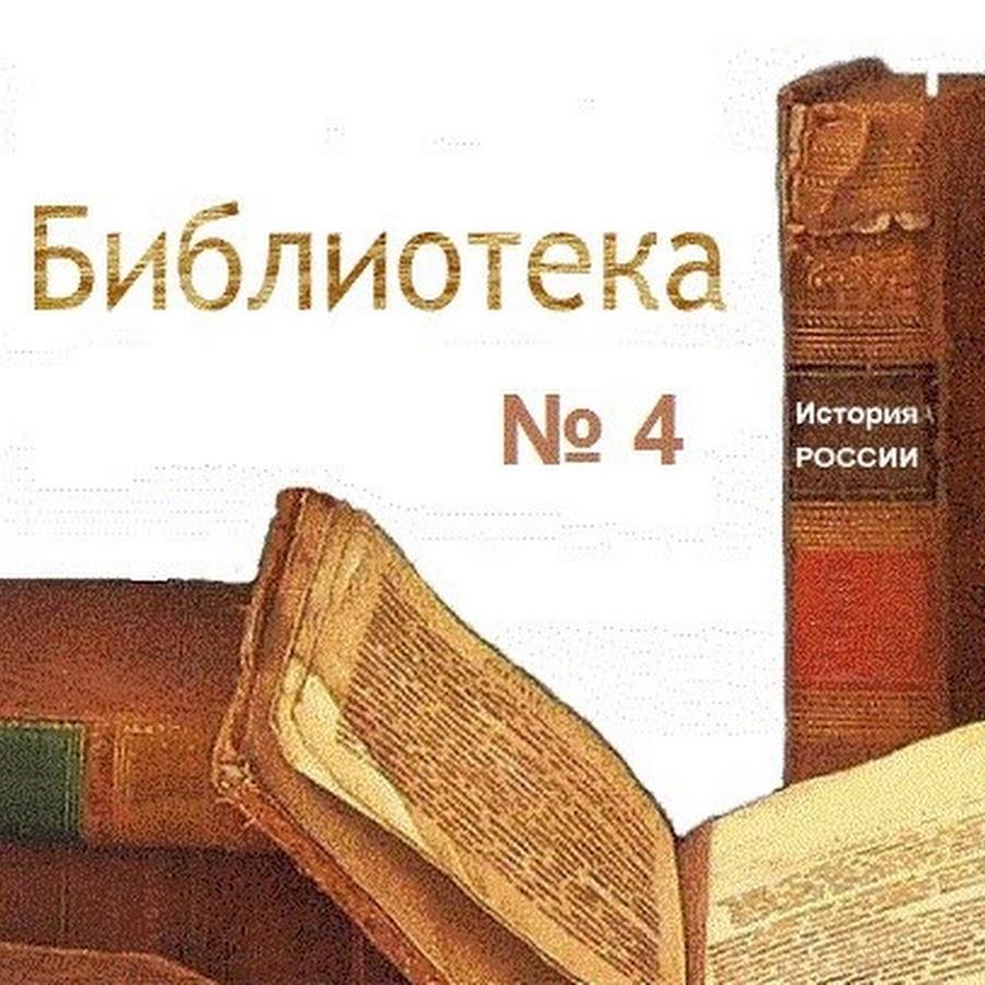 Картинка и надпись библиотека