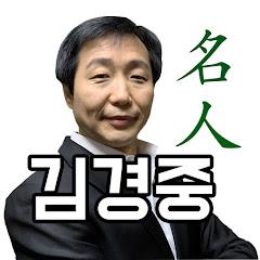 김경중 명인 장기