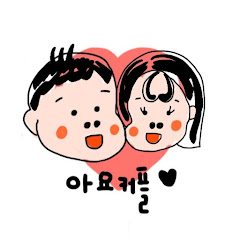 유튜버 아요커플 ayo_couple ෆ의 유튜브 채널