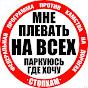 СтопХам Владивосток