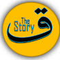 القصة The story l