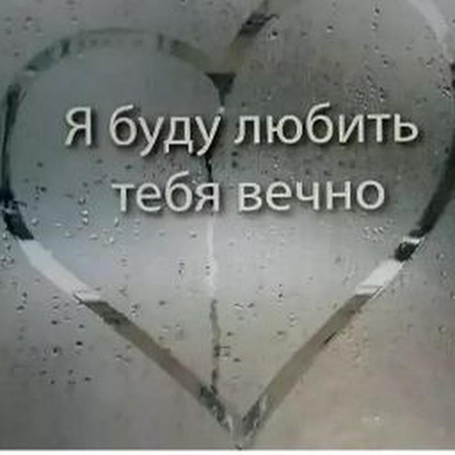 Я буду любить тебя вечно стихи в картинках