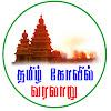 தமிழ் கோவில் வரலாறு - Tamil Kovil Varalaru