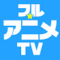 フル☆アニメTV