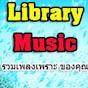 รวมเพลงเพราะ ของคุณ Library Music