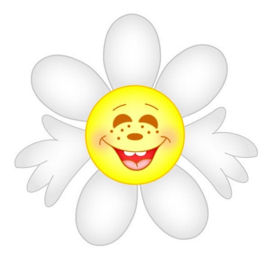 Картинки улыбающаяся ромашка