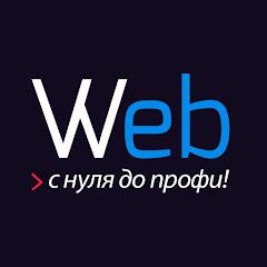 web - с нуля до профи