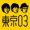 東京03 Official YouTube Channel