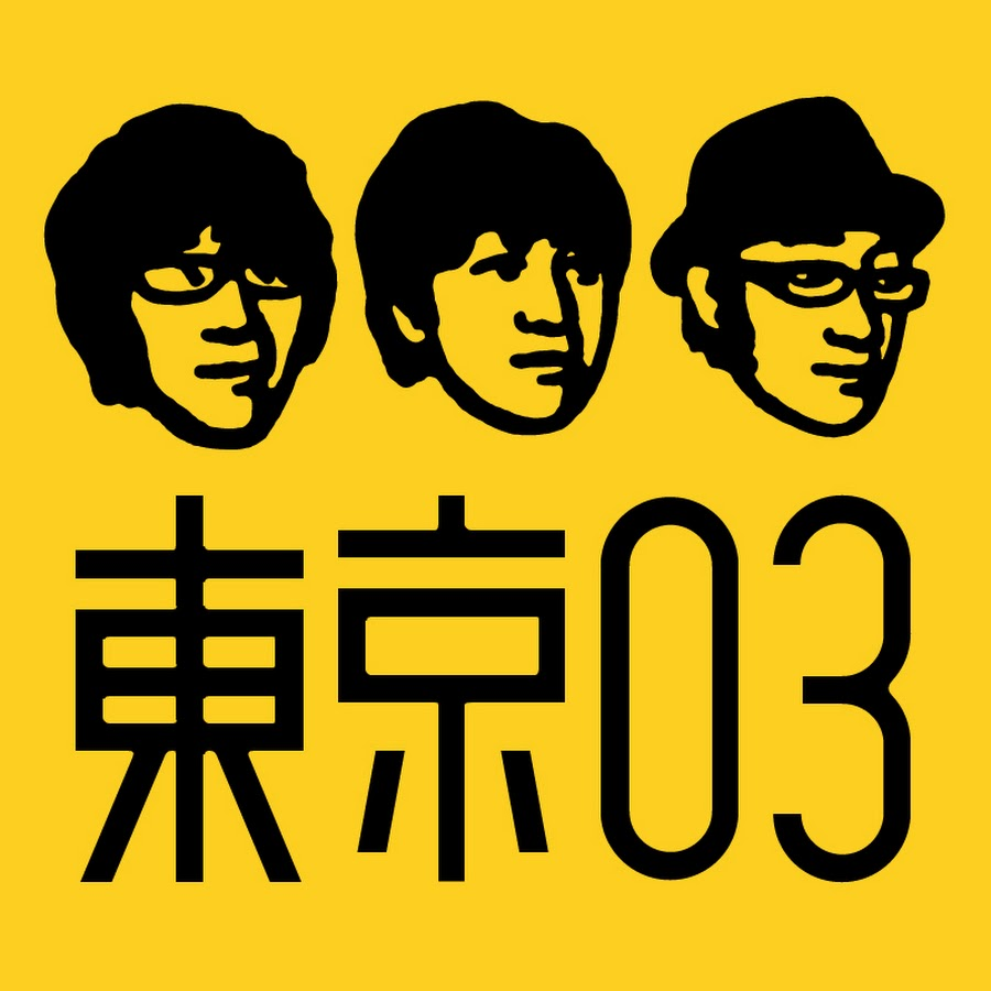 東京03 Official YouTube Channel - YouTube