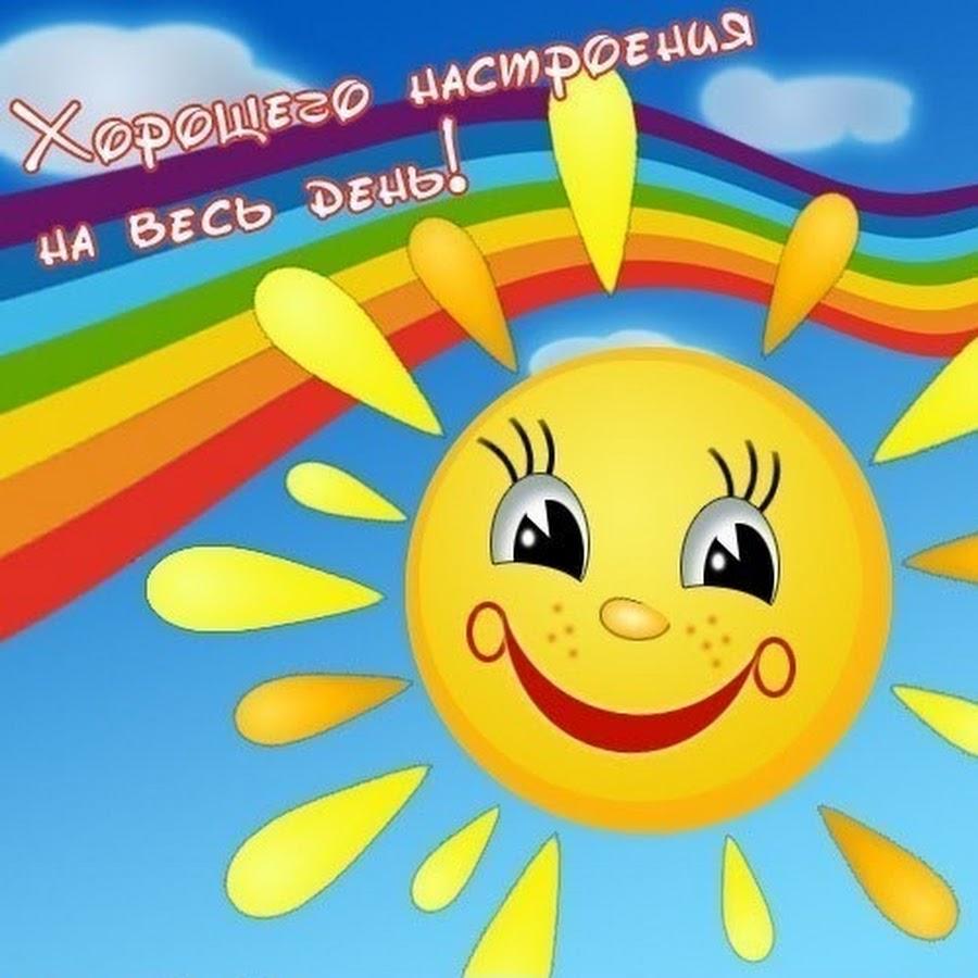 картинки солнце хорошее настроение высокой самооценки