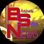 Bhojpuri Entertain Star News