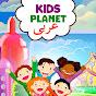 Kids Planet عربى