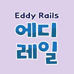 유튜버 에디레일 Eddy Rails의 유튜브 채널
