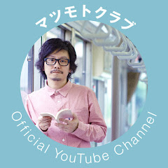 マツモトクラブ Official YouTube Channel