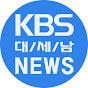 KBS뉴스 대전