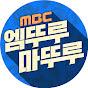 엠뚜루마뚜루 : MBC 공식 채널