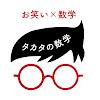 数学教師芸人タカタ先生(YouTuber:タカタ先生)