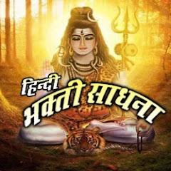 Ganesh Bhakti- Shree Ganesh