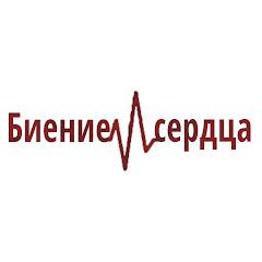 Биение сердца - Kalp Atışı