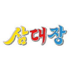 유튜버 삼대장 Samdaejang의 유튜브 채널