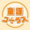 童謡コーラスYouTube【関西版】