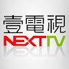 壹電視NEXT TV