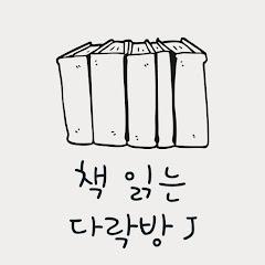 책읽는다락방 J