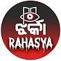 Jharka Rahasya
