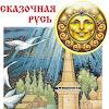 Светогорье Сказочный Край