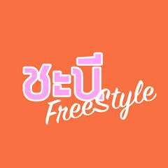 ชะนี freestyle