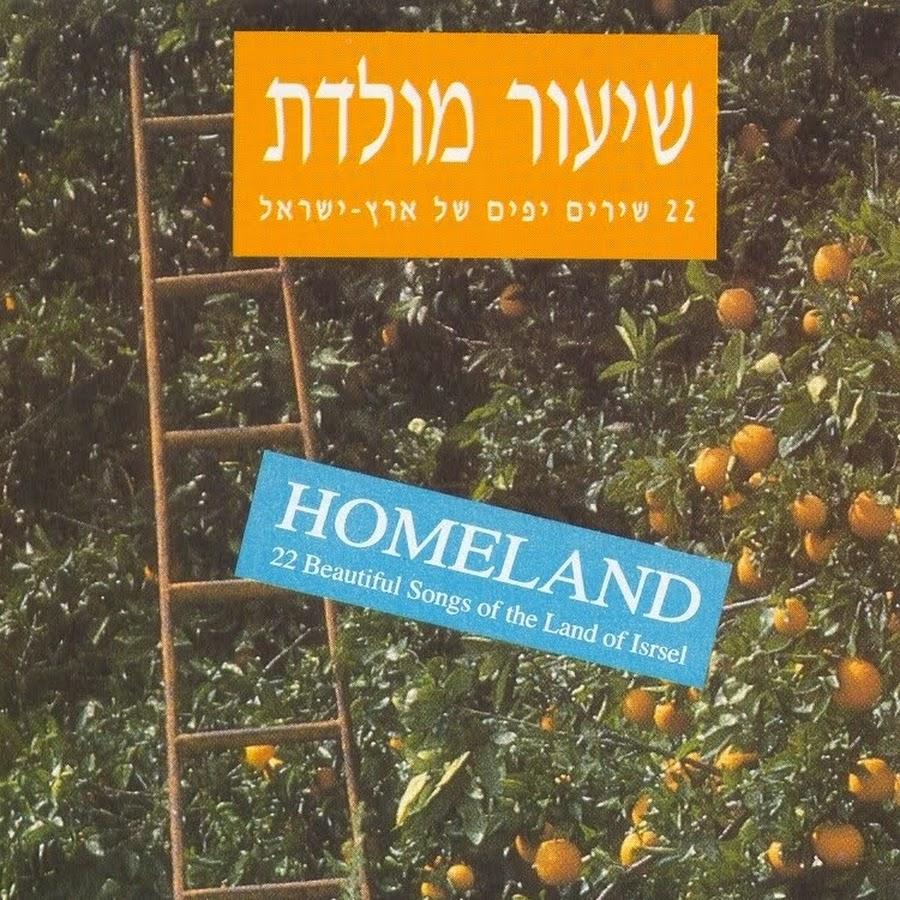 OldIsraeliSongs משירי ארץ ישראל הישנה והטובה